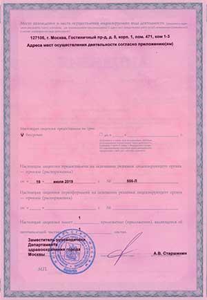 licenziya 333